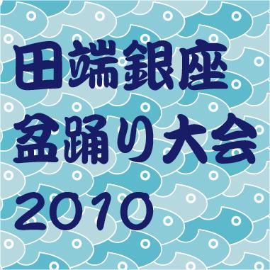 田端銀座盆踊り大会2010