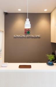 最新の設備、技術であなたの歯の悩みや問題を解決します!