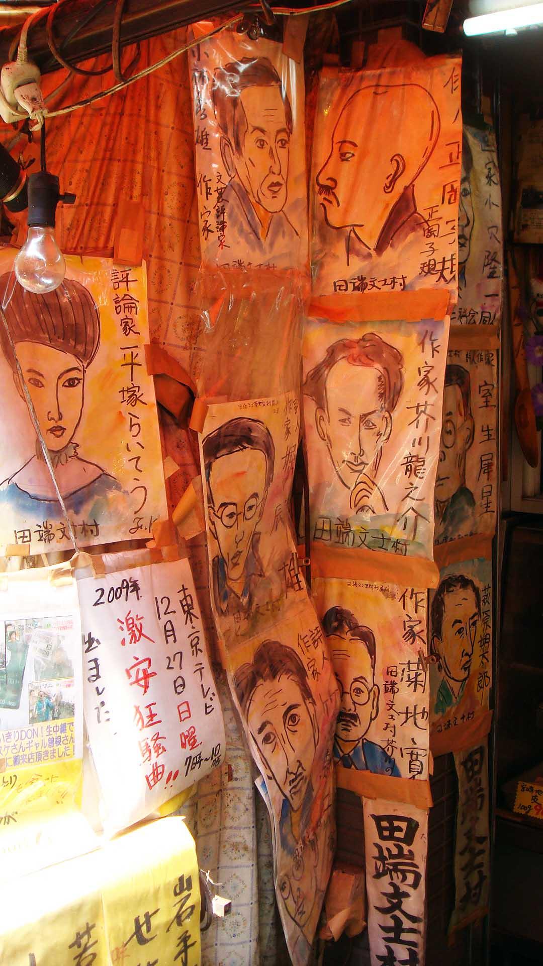 御主人の趣味である絵画。田端文士村の作家らを30人以上描いた