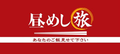 s_hirumeshitabi