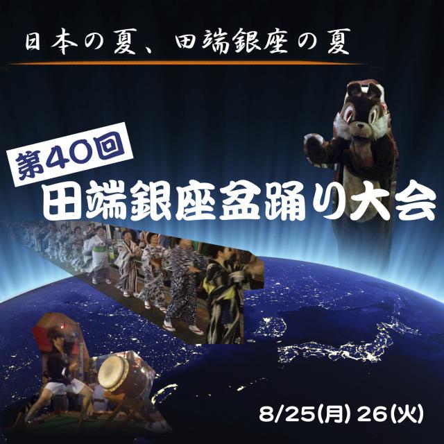 [夏祭り2014] 田端銀座盆踊り大会