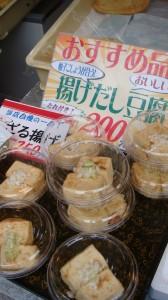 揚げだし豆腐も人気!「黒胡麻おぼろ」、「生ゆずおぼろ」、「豆乳豆腐」などもある