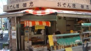 都内に姉妹店として3店舗ある「佃忠」。ルーツは日本橋、100年以上前