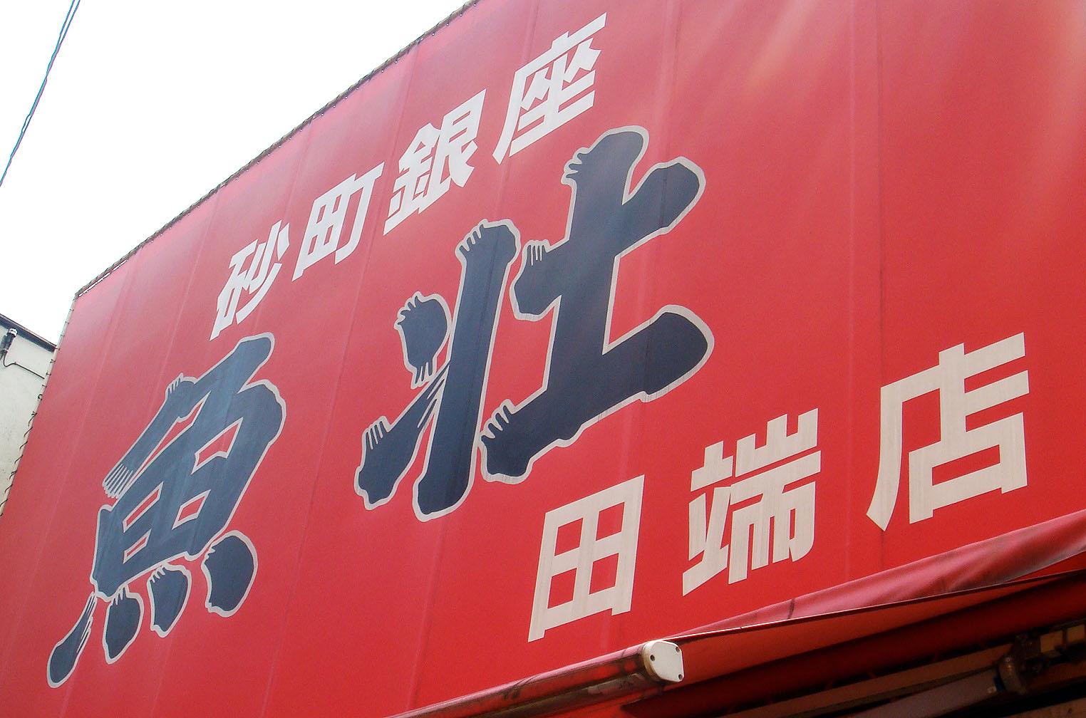 都内6店舗を展開する「魚壮」