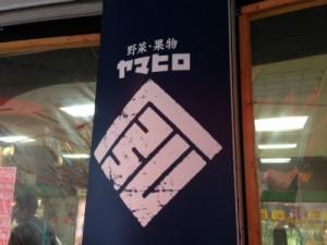 yamahiro2